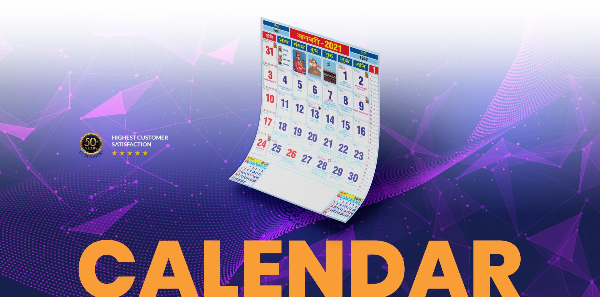 Calendar Manufacturer and Offset Printing